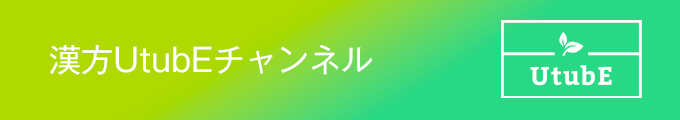 漢方UtubEチャンネル